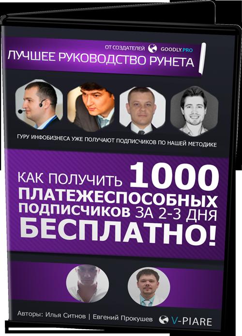 Как получить 1000 подписчиков за 2-3 дня