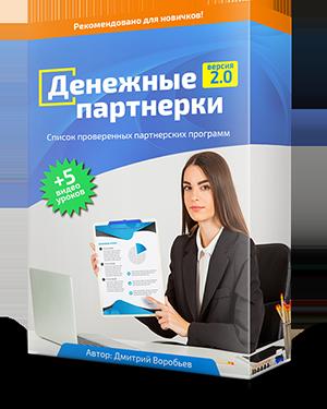 """Комплект набора подписчиков Денежной партнерки (Пакет """"Бизнес"""")"""