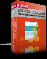 247 ссылок  для интернет-бизнесмена