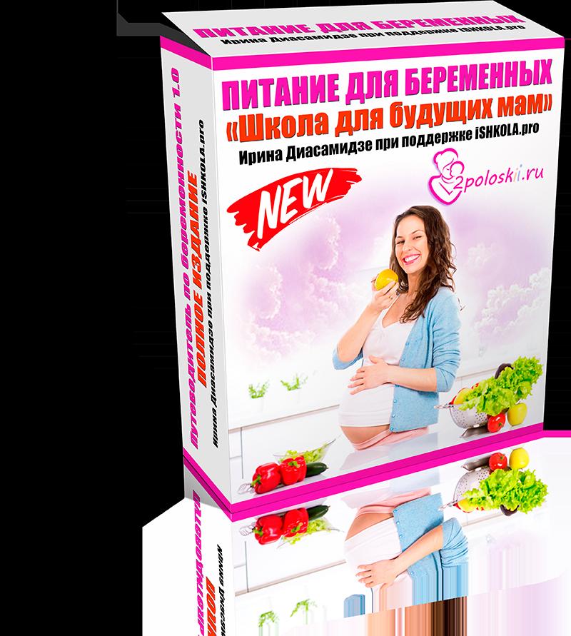 Питание для беременных. Полное издание
