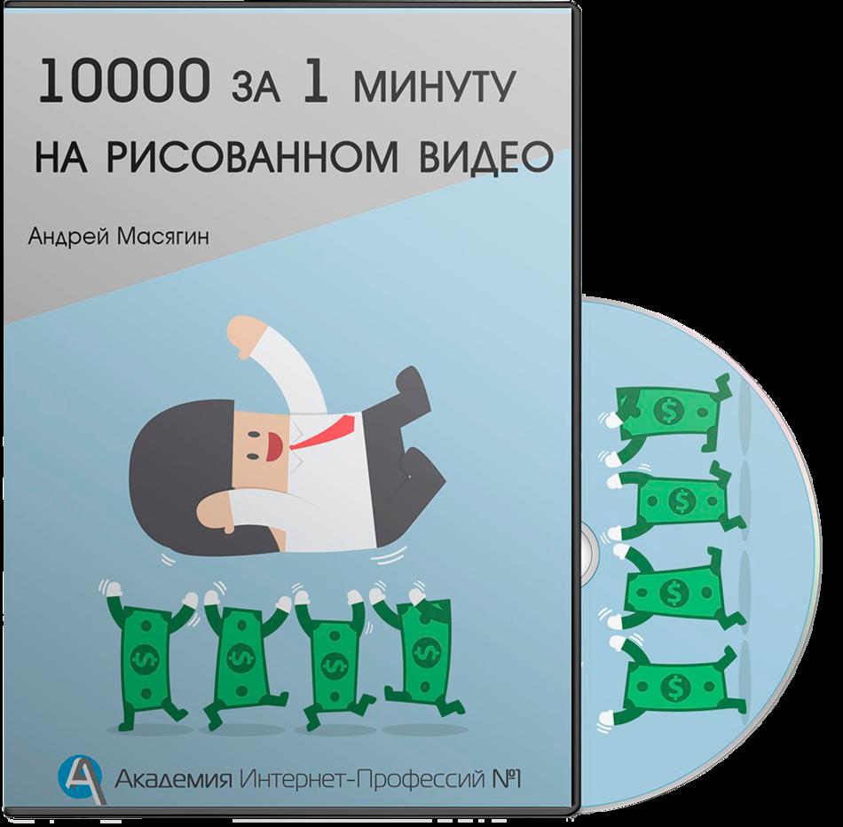 10 000Р ЗА 1 МИНУТУ НА РИСОВАННОМ ВИДЕО