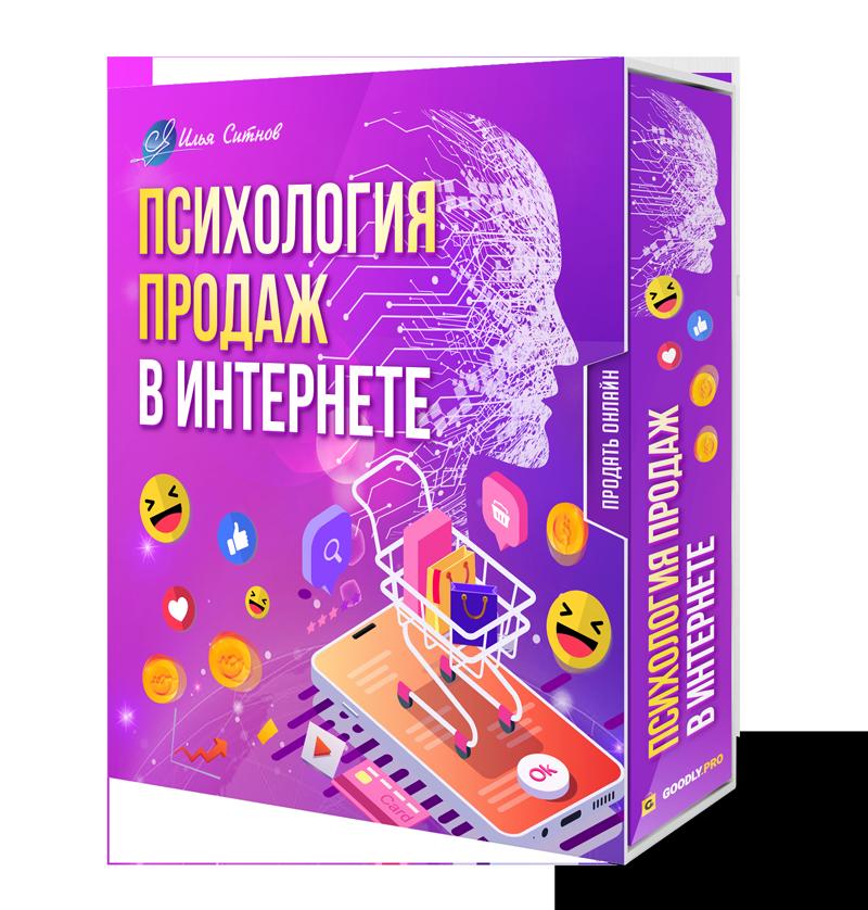 Психология продаж в Интернете